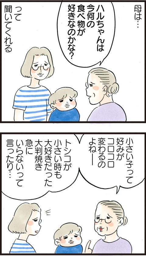 1024母の気遣い_01