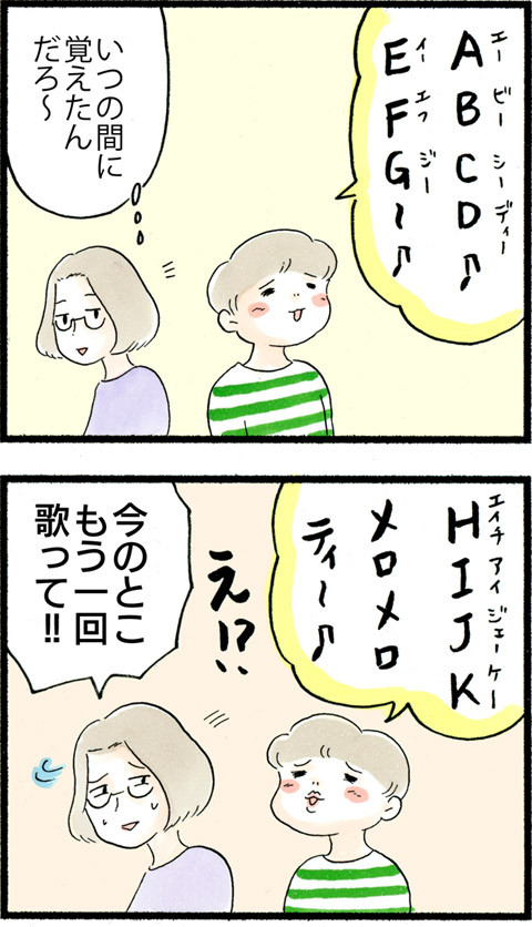 911ABCの歌い間違い_01