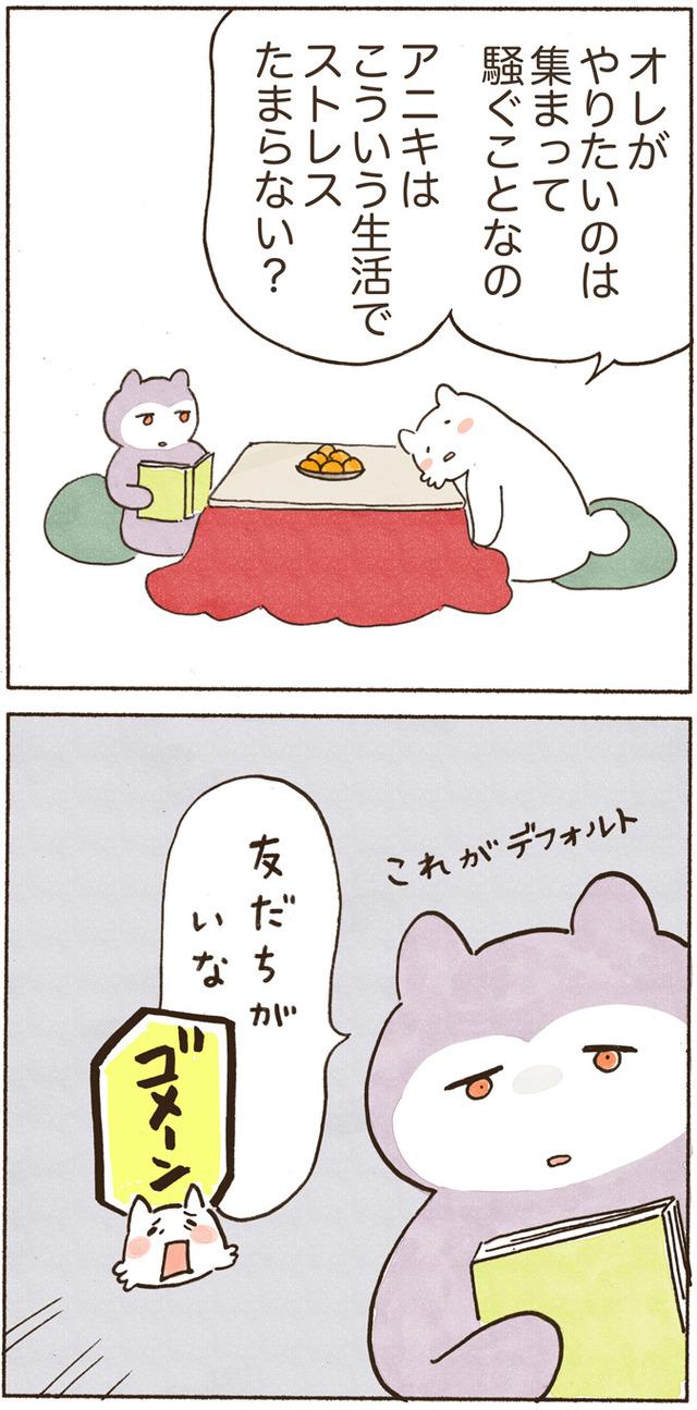 忘年会シーズン_06