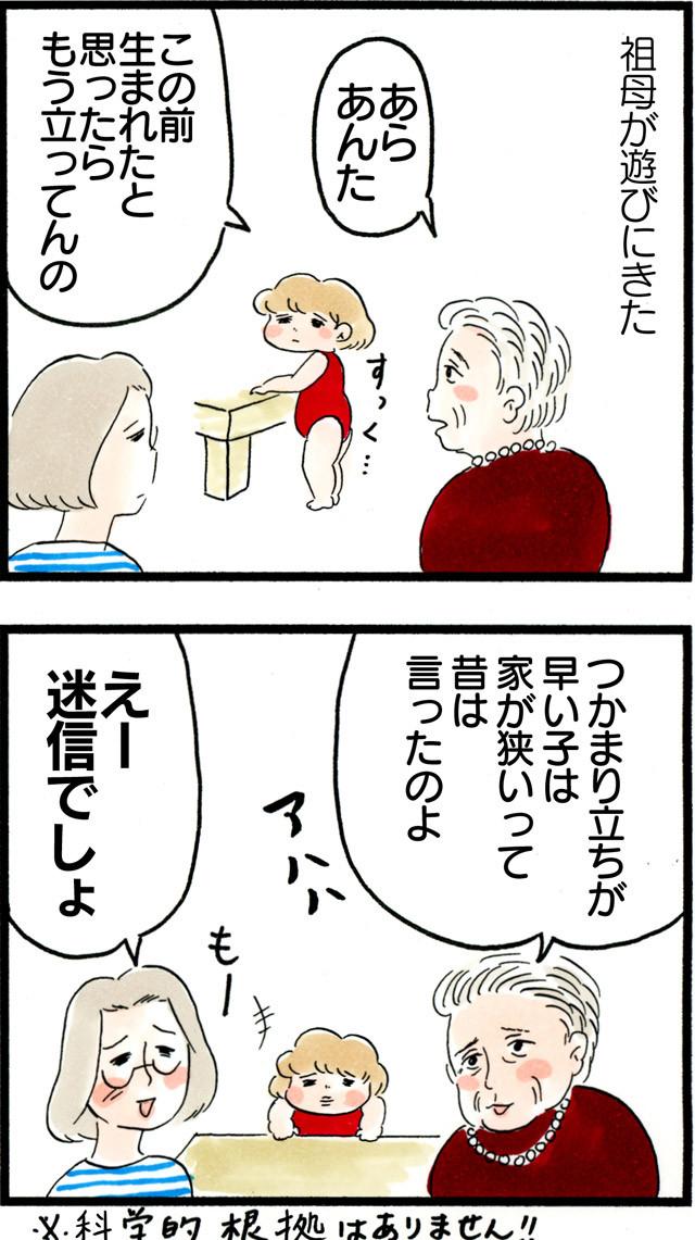 1084つかまり立ちの迷信_01