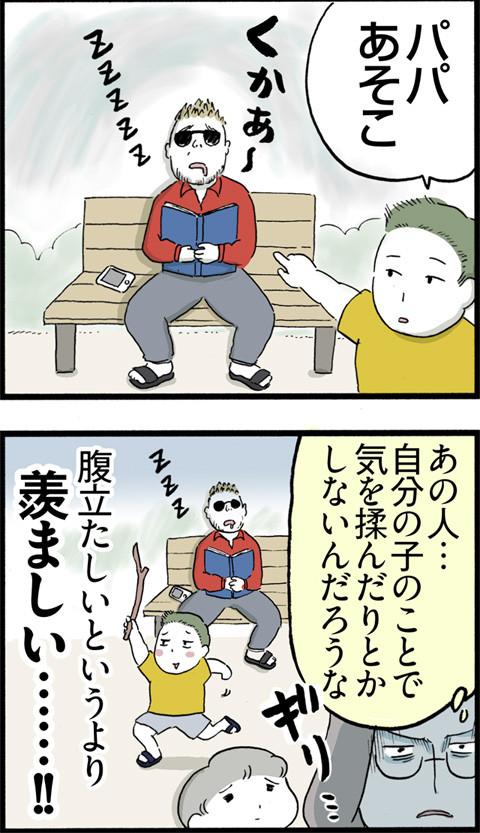 440うらやま_02
