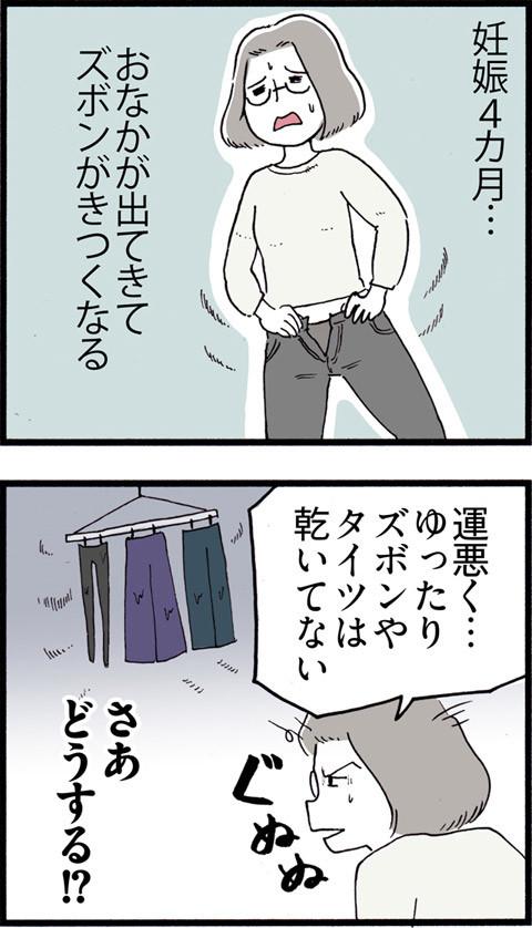 585ヤバい!ズボンがない!!_01