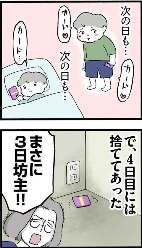 450ハルちゃんのカード_02