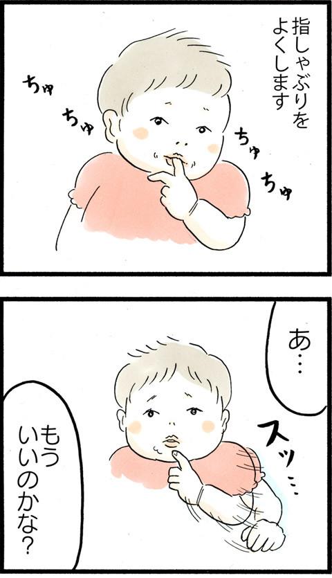 875指しゃぶり観察記_01