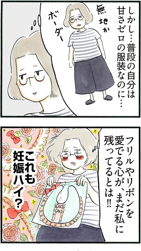 700性別判明!!_04
