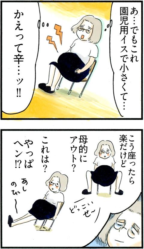 703妊婦の参観日_02