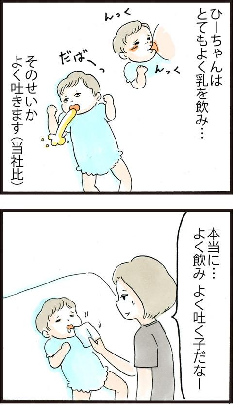 854よく飲む子_01