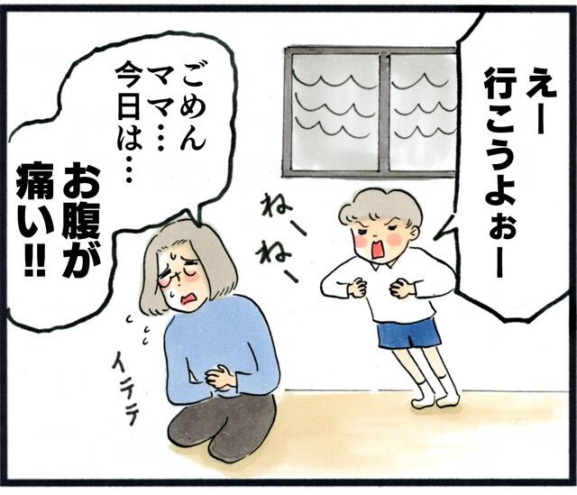 1448仮病なママ_03