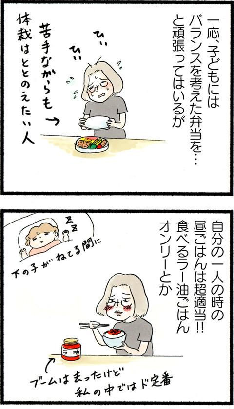 997子どもにナイショの昼食_01