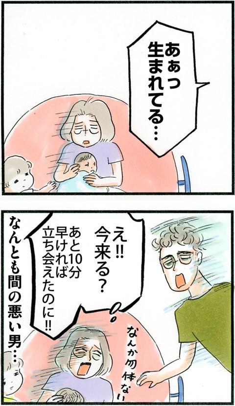 796間に合わなかった夫_02