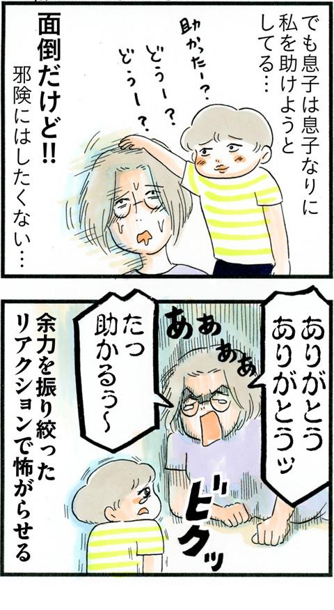 778無理クソな御礼_02