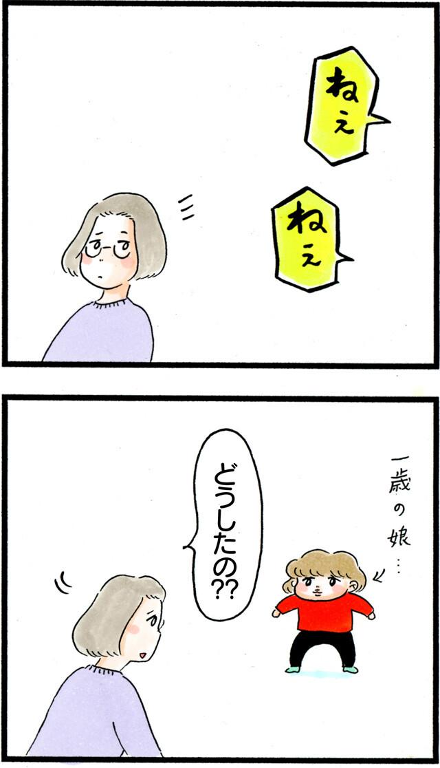 1199母を使った実験_01