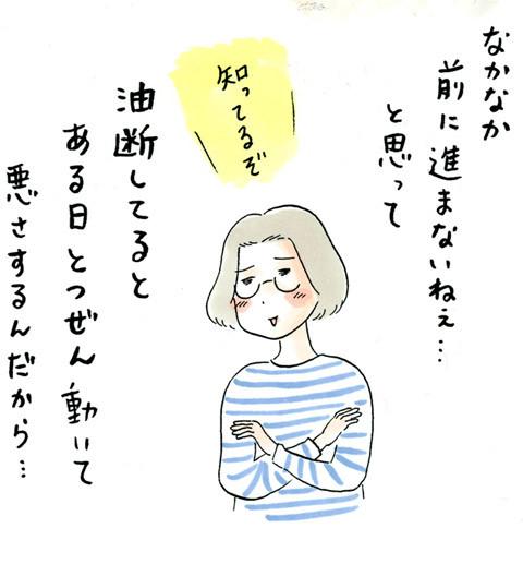 969ムダな抵抗_04
