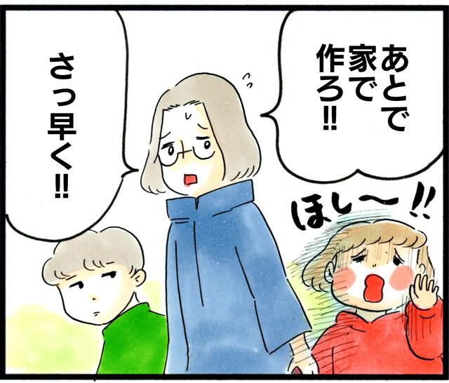1430子どものなだめ方_05