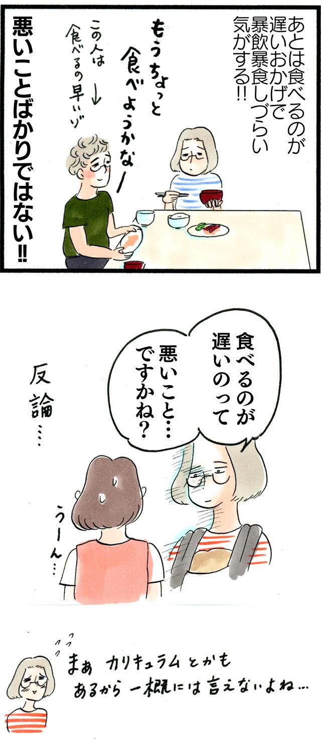 1081食べるのが遅い_07