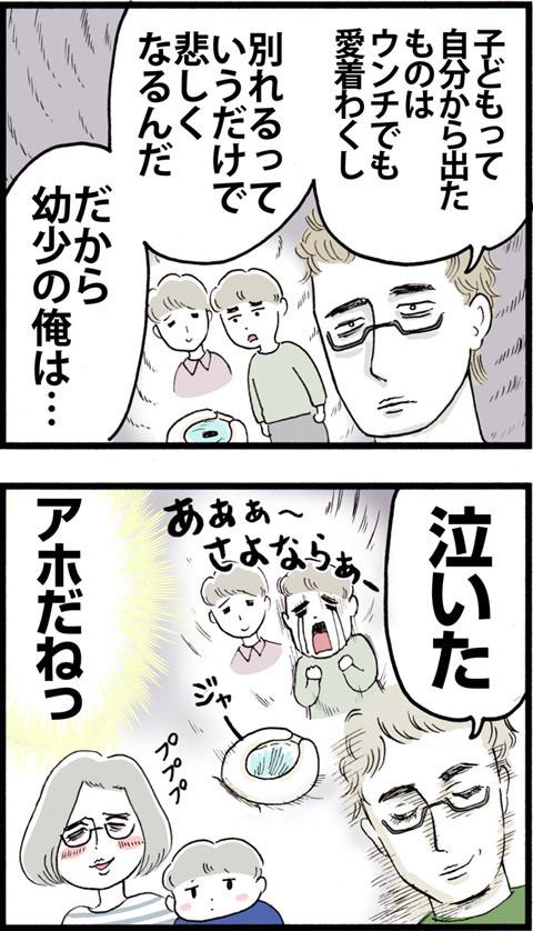 588泣いた夫_02