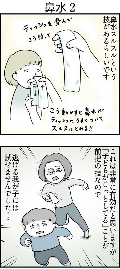 112鼻水2_01
