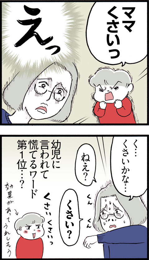 594傷つく言葉_02