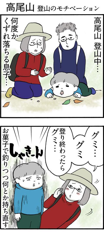 135高尾山登山のモチベーション_01