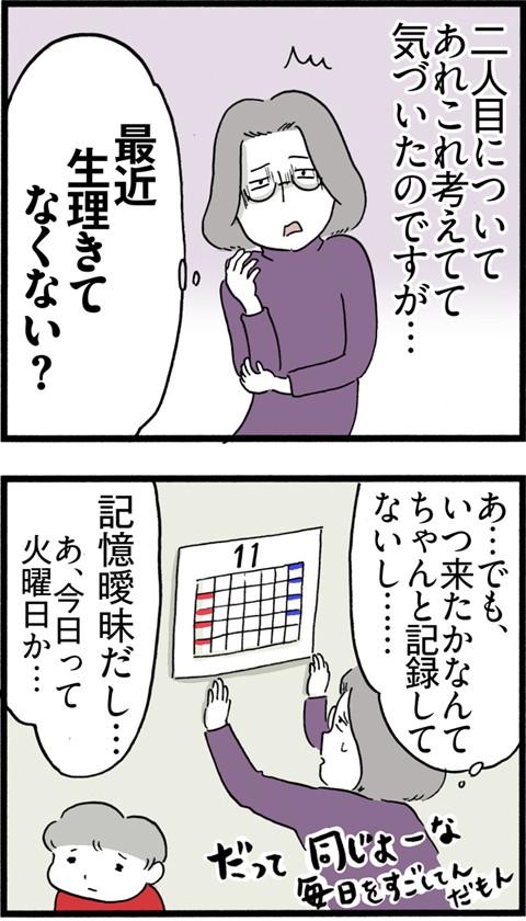 497生理いつきた_01