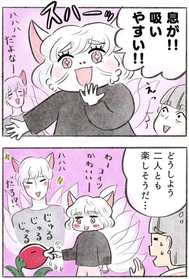 妖怪03-01_02