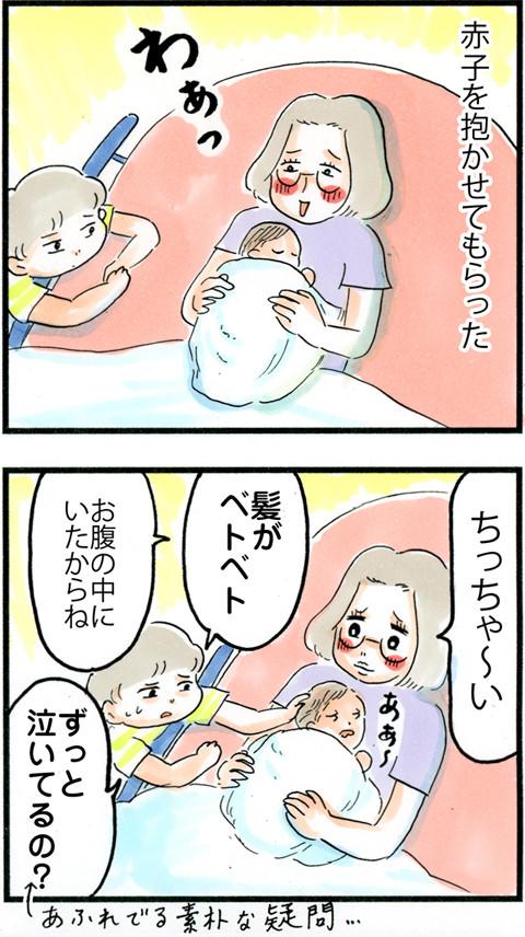 796間に合わなかった夫_01
