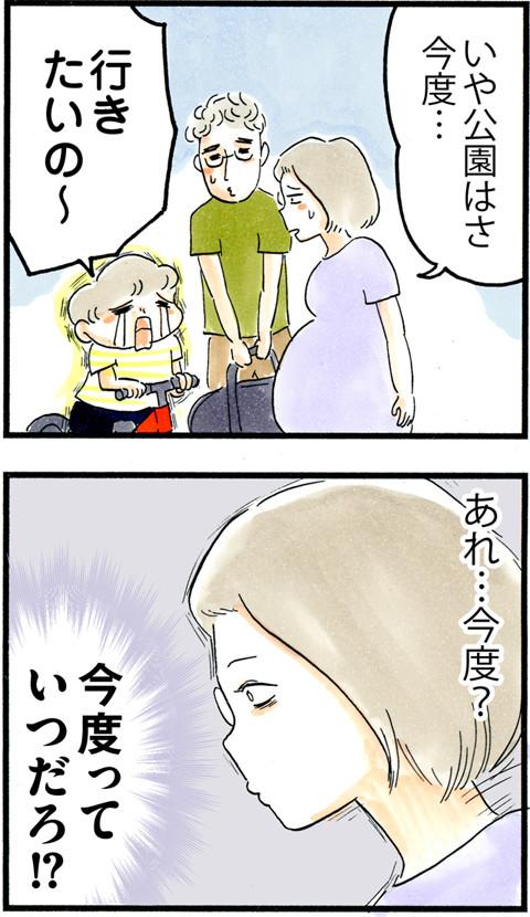 771悪あがき_01