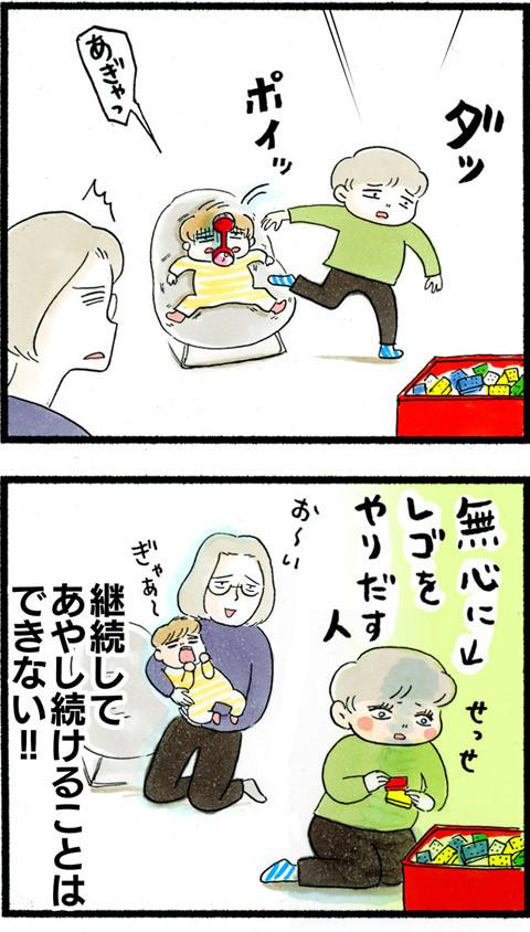 908兄の遊び_03