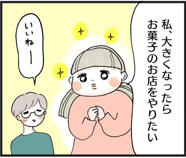 夢を応援!-_01