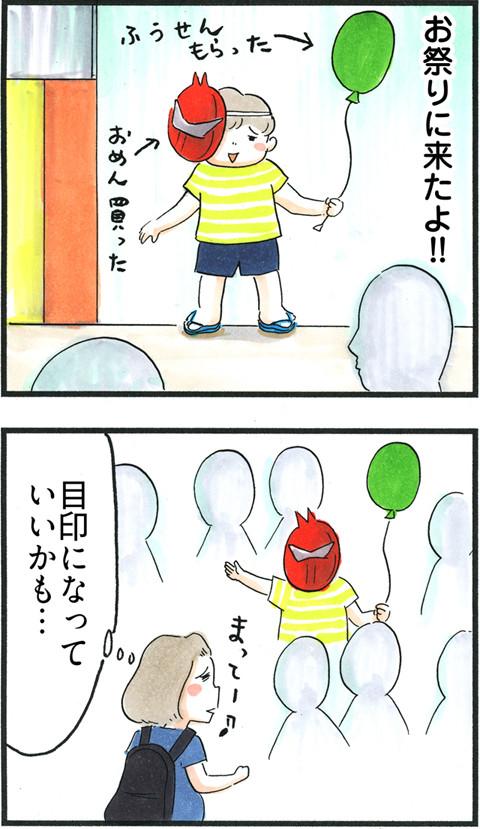 732お祭りの目印_01