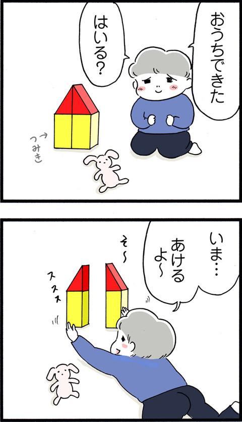583お家ごっこ残酷物語_01