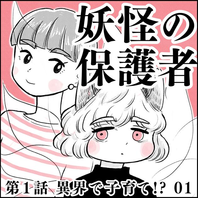 妖怪の保護者_タイトル