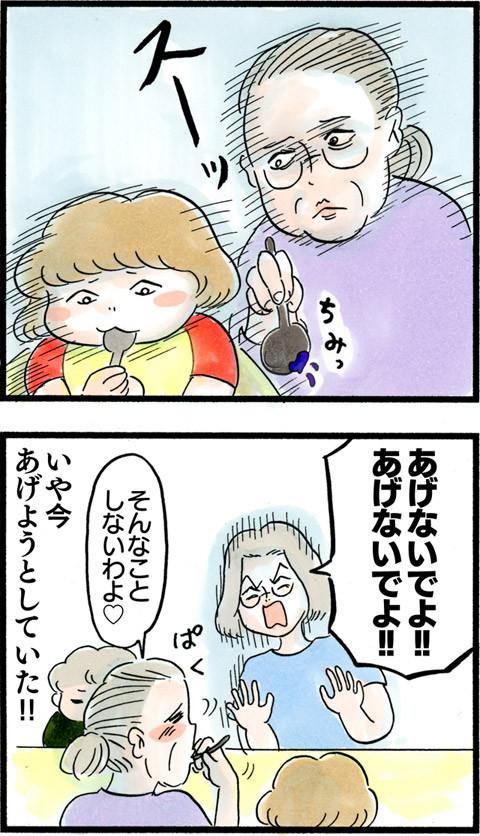 1052ばあちゃん食べ物_03