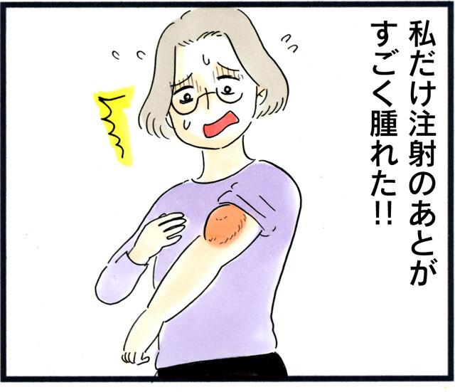 1436注射のあとが腫れる_03