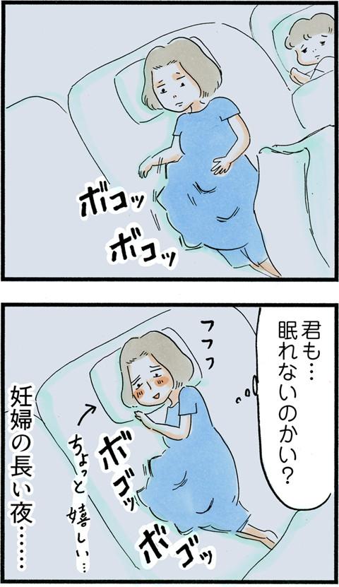 757妊婦の眠れぬ夜_04