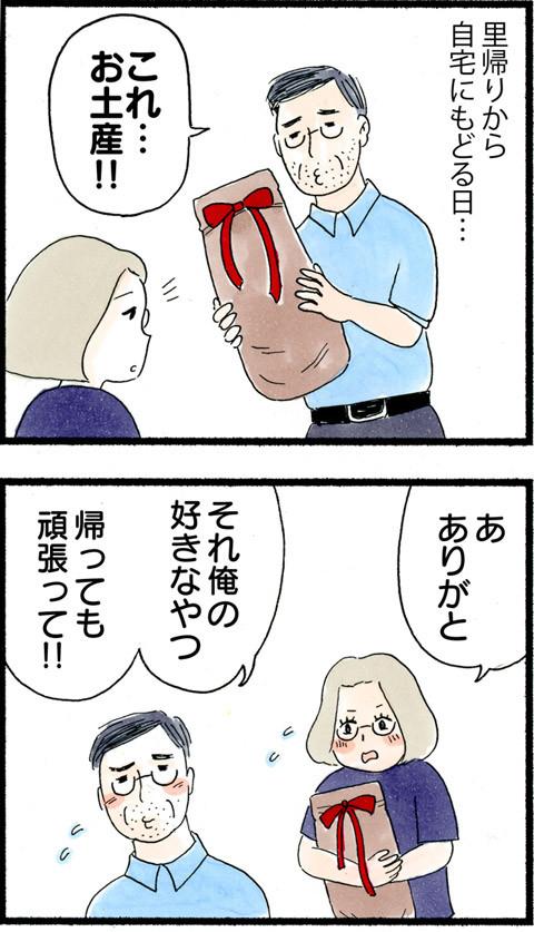 871父のお土産_01