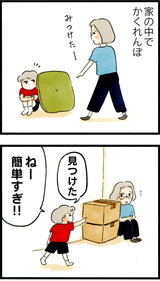 1303かくれんぼの難易度_01