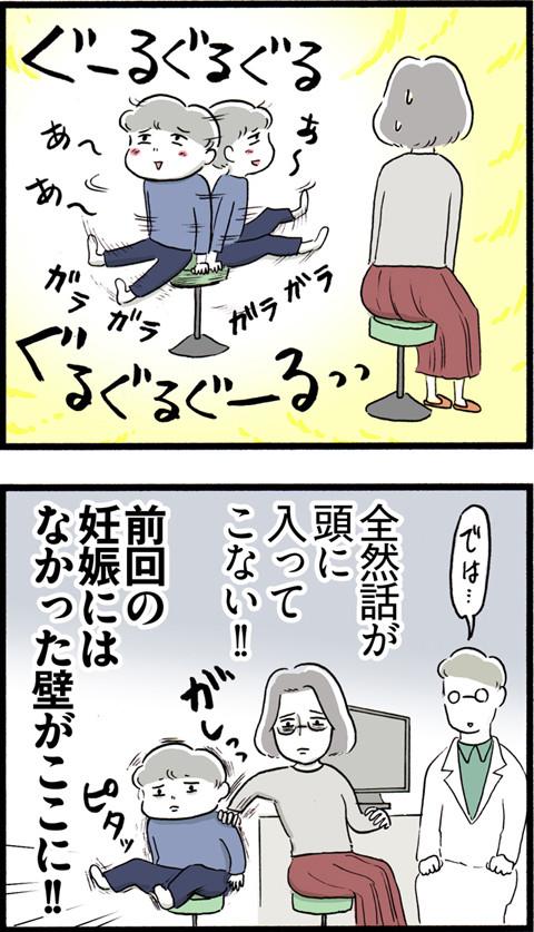 512-2回目が楽とは限らないjpg_02