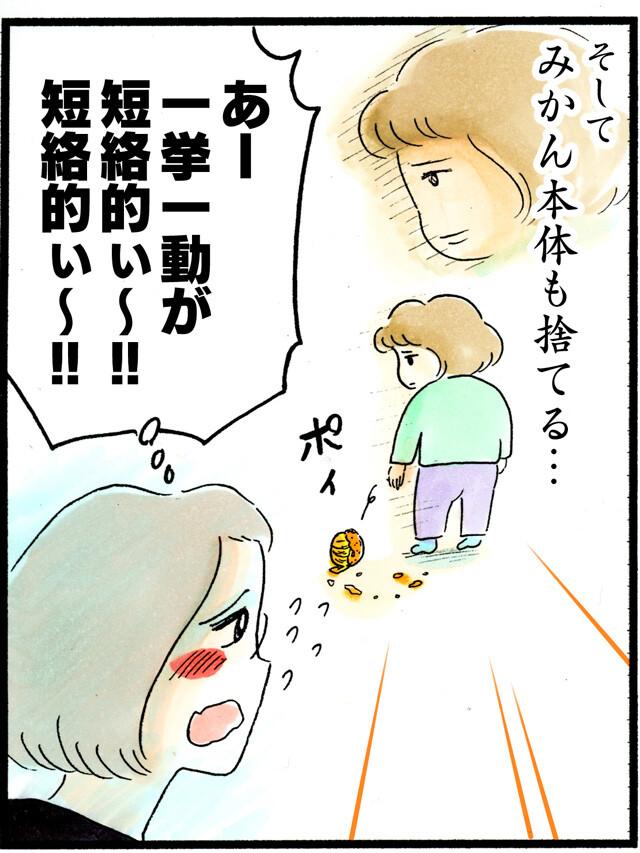 1208みかんと短絡的な娘_03