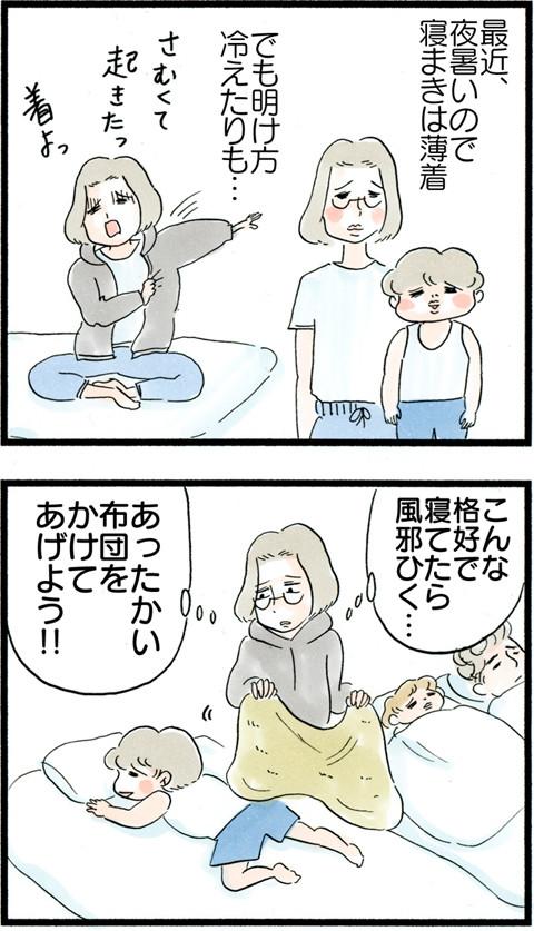 1015寒暖の差_01