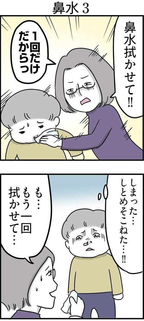 113鼻水3_01