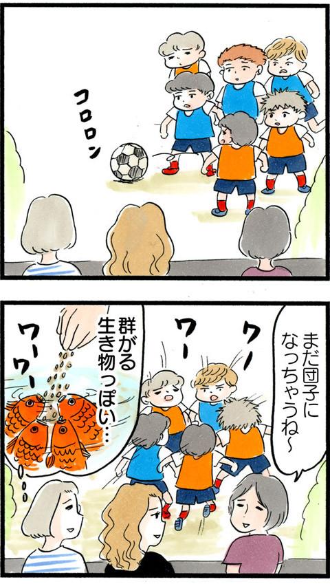 1030サッカー…なの?_03