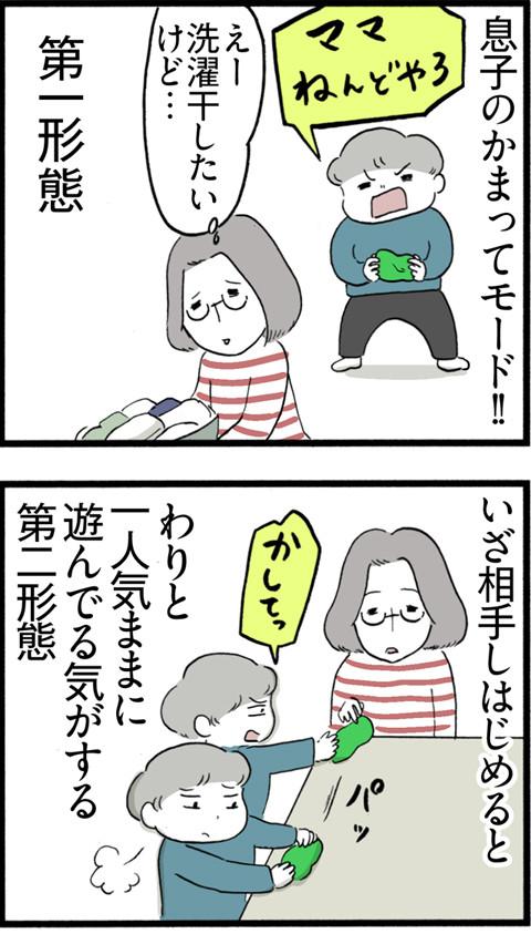 496かまってモード_01
