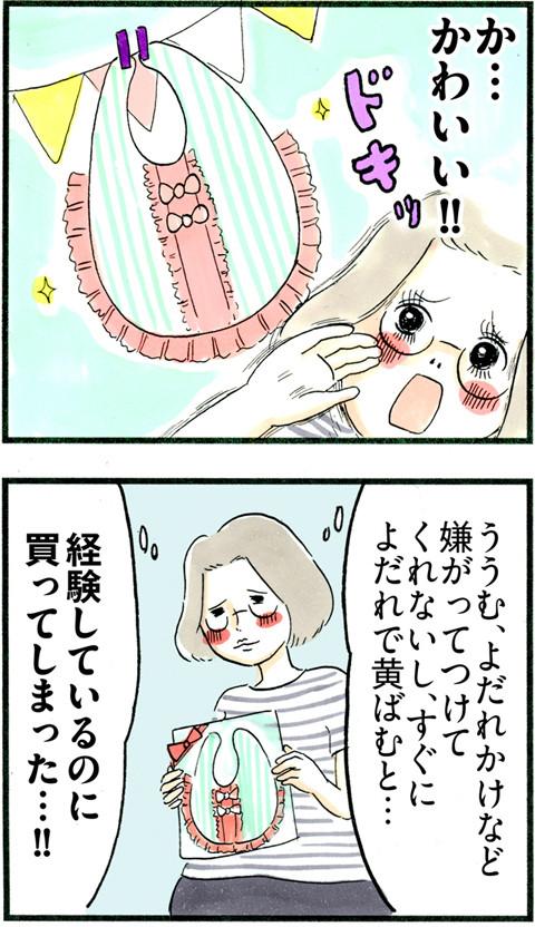 700性別判明!!_03