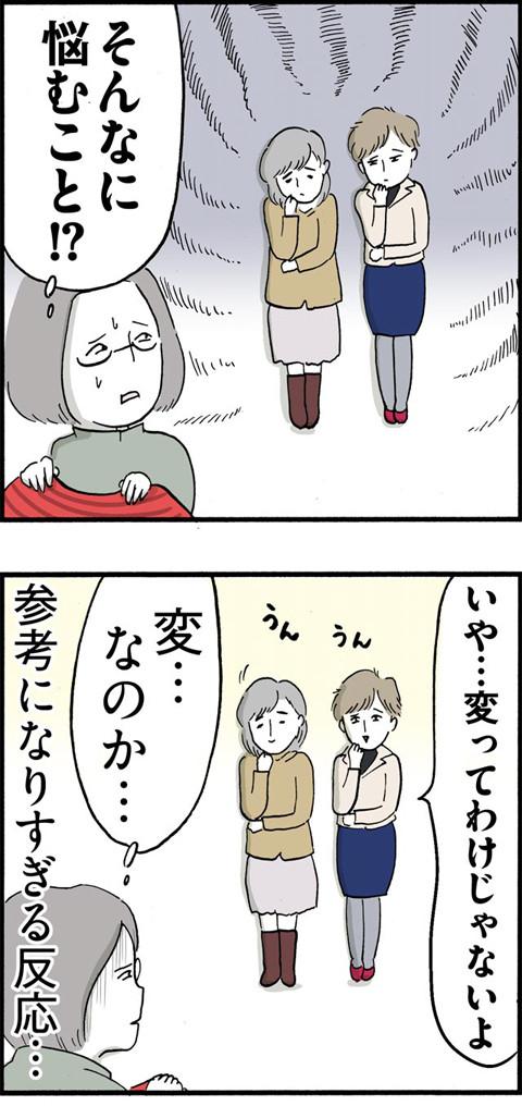 167バーゲン-妹の反応_02