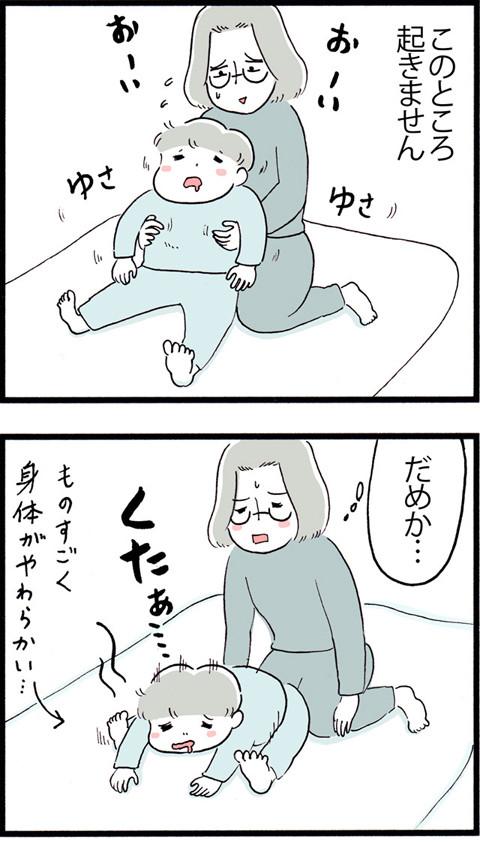 602春眠ってます_01