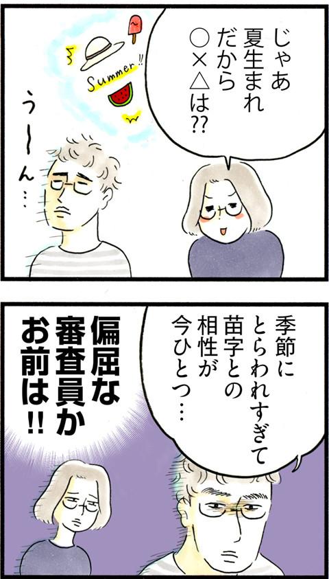 667名付け審査_02