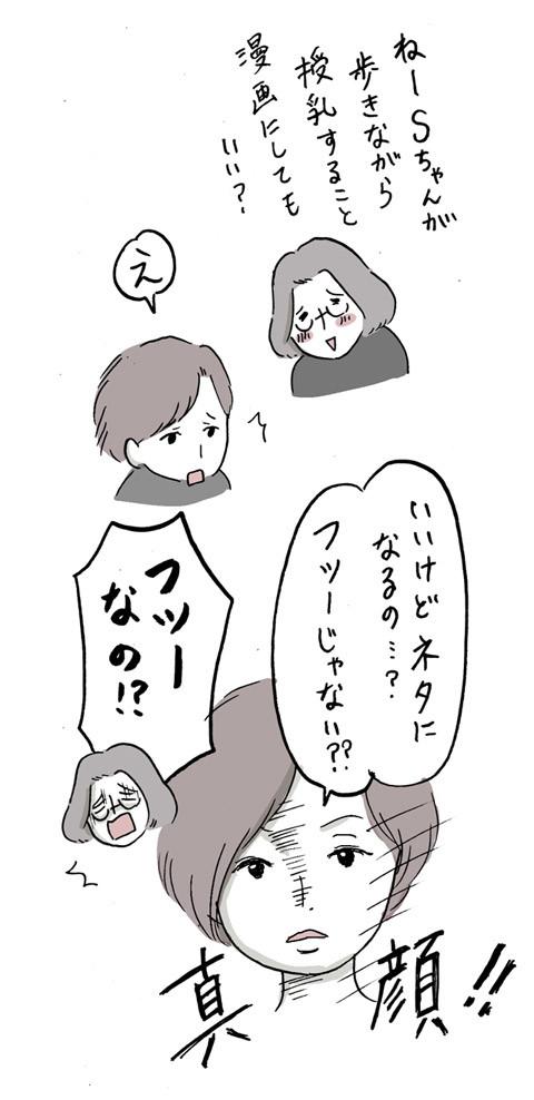 463育児の先輩_03