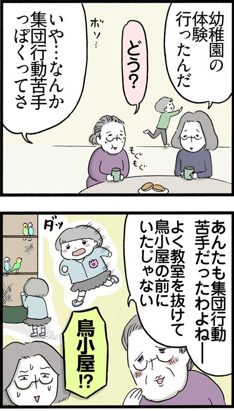 470集団行動苦手_01