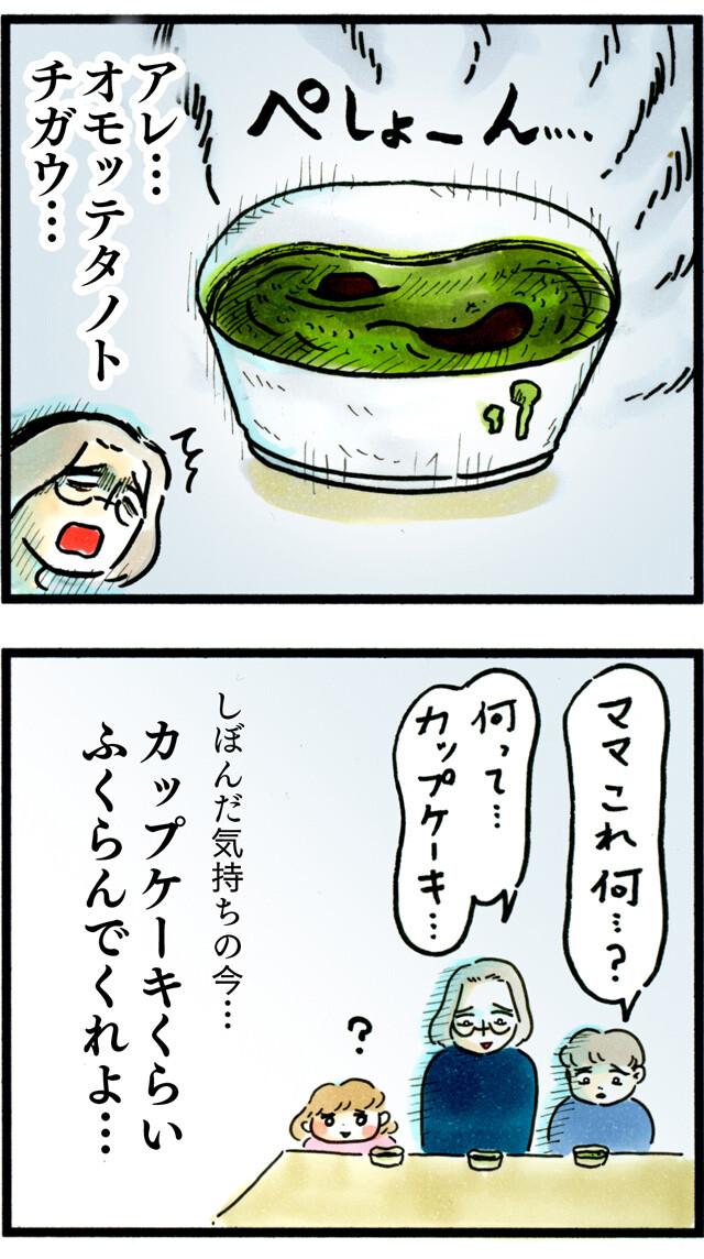 1505ふくらめ!!-カップケーキ!!_04